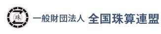 一般財団法人全国珠算連盟(公式サイト)