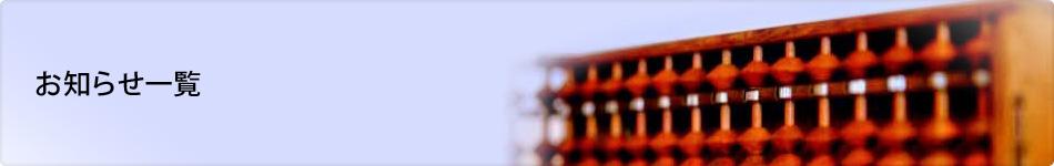 お知らせ一覧 | 財団法人全国珠算連盟(公式サイト)