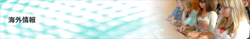 海外情報 | 財団法人全国珠算連盟(公式サイト)