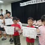 第3回全国珠算連盟近畿支部珠算選手権 開催のおしらせ