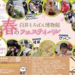 4月5日(日)白井そろばん博物館 春のそろばんフェスティバル