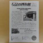 白井そろばん博物館が千葉県博物館協会誌に紹介されました