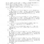 (財)全国珠算連盟 全国珠算能力検定試験規則
