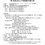 開催:4月24日第1回京浜カップ珠算選手権大会開催のお知らせ
