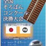 【完成】第2回そろばんコンクール決勝大会ポスター
