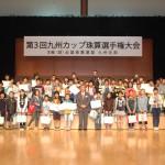 第3回九州カップ珠算選手権大会