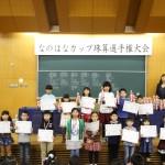 第35回なのはなカップ珠算選手権大会(千葉県支部)