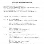 平成28年度千葉県支部研修会のお知らせ(千葉県支部)