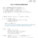 平成28年度京浜支部研修会のお知らせ(京浜支部)