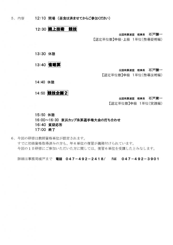 keihinshibu1102-002
