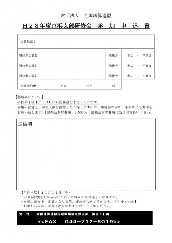 keihinshibu1102-003