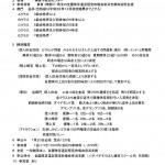 第2回京浜カップ珠算選手権大会を開催します(京浜支部)