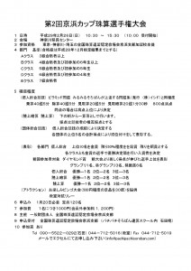 第2回京浜カップ要項-001