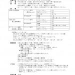 第1回関東オープン珠算選手権大会を開催します(千葉県ソロバンを楽しむ会)