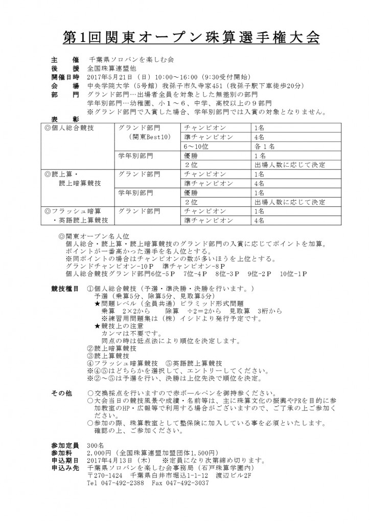 第1回関東オープン珠算選手権大会要項20170320更新-001