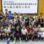 第1回全国珠算連盟選手権・北関東大会(北関東支部)