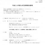 平成29年度九州支部研修会のお知らせ