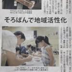 『そろばんで白井の町おこし』当連盟理事長が千葉日報で紹介されました