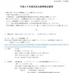 平成29年度京浜支部研修会のお知らせ
