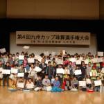 第4回九州カップ珠算選手権大会