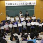 第37回なのはなカップ珠算選手権大会(千葉県支部)