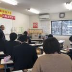 教師資格研修(中・上級)を行いました(1月24日(水))