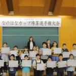 第38回なのはなカップ珠算選手権大会(千葉県支部)