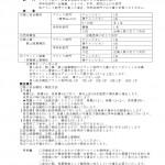 第2回関東オープン珠算選手権大会を開催します(千葉県ソロバンを楽しむ会)