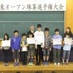 第2回関東オープン珠算選手権大会が行われました(千葉県ソロバンを楽しむ会)