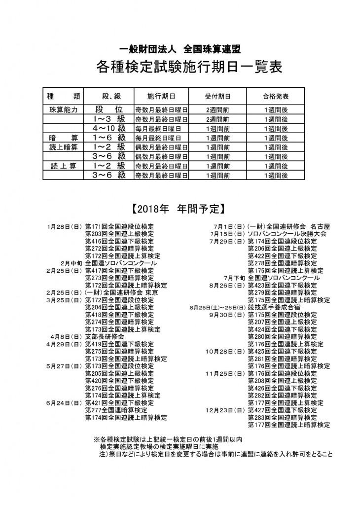 2018年検定試験施行期日一覧表2-001