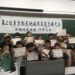 第2回東京総武地域珠算選手権大会(千葉支部)