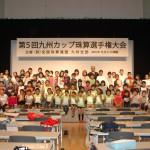 第5回九州カップ珠算選手権大会(九州支部)