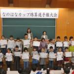 第39回なのはなカップ珠算選手権大会(千葉県支部)