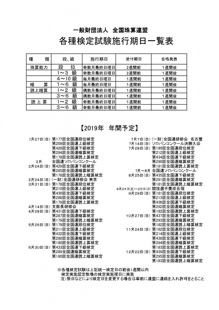 2019年検定試験施工期日一覧表_page-0001