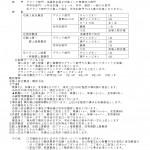 第3回関東オープン珠算選手権大会を開催します(千葉県ソロバンを楽しむ会)