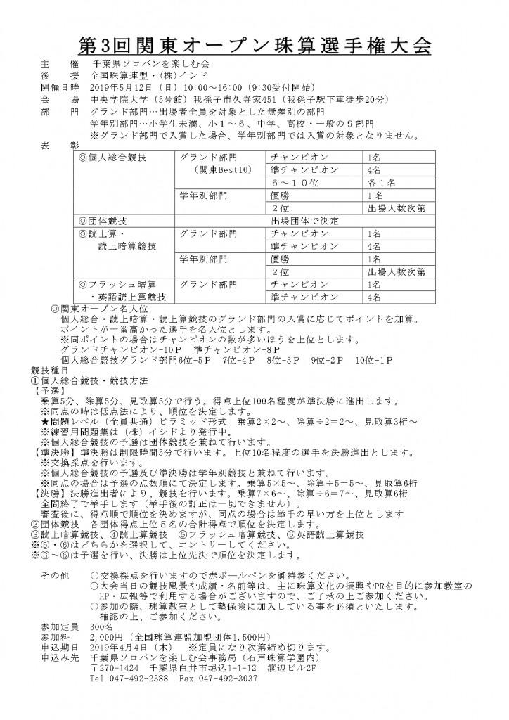 第3回関東オープン珠算選手権大会要項_page-0001