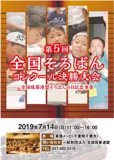 第5回コンクール決勝大会ポスター画像
