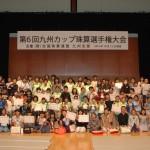 第6回九州カップ珠算選手権大会(九州支部)