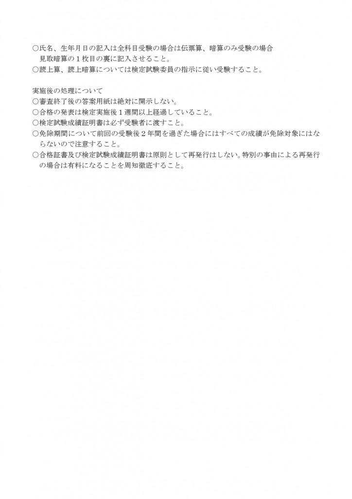 2019段位検定要項_page-0003