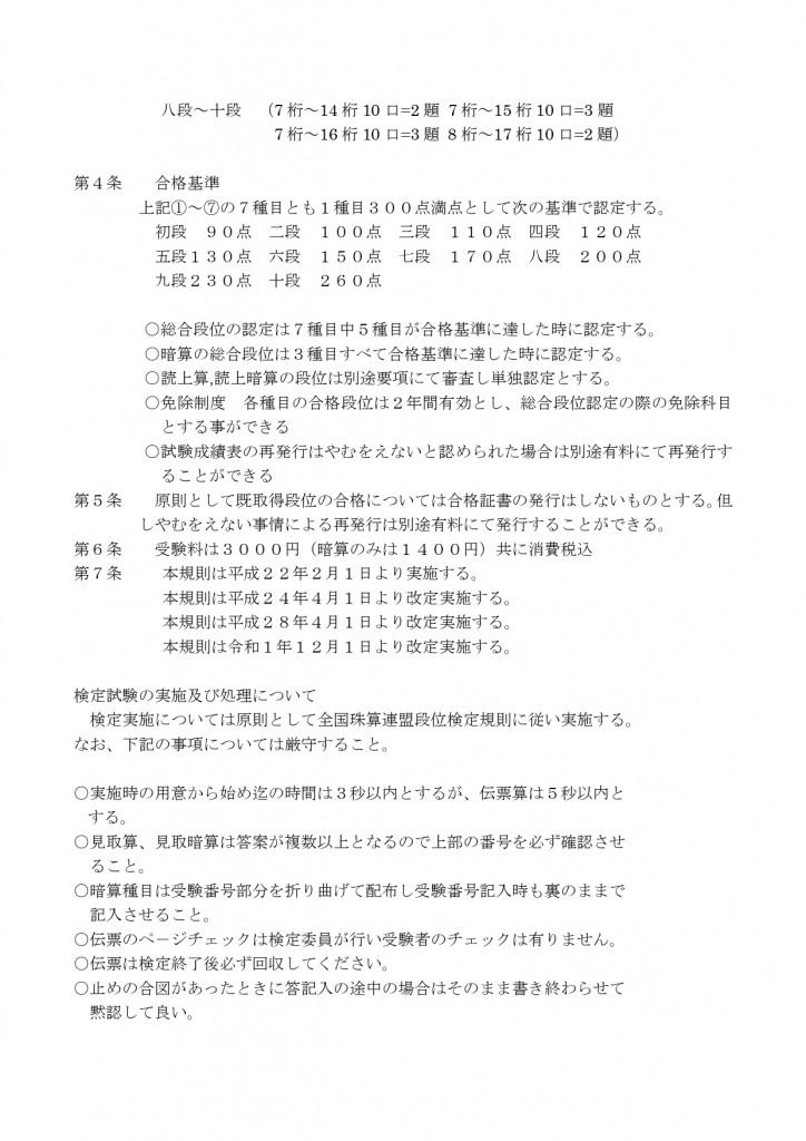 2019段位検定要項_page-0002