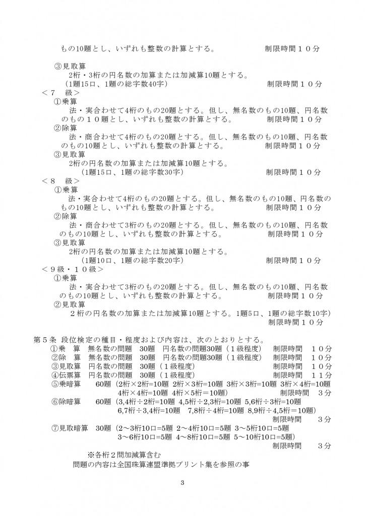 2019検定規則 全国珠算連盟A_page-0003