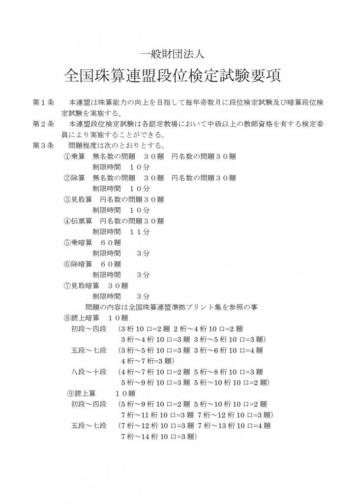 2019段位検定要項_page-0001