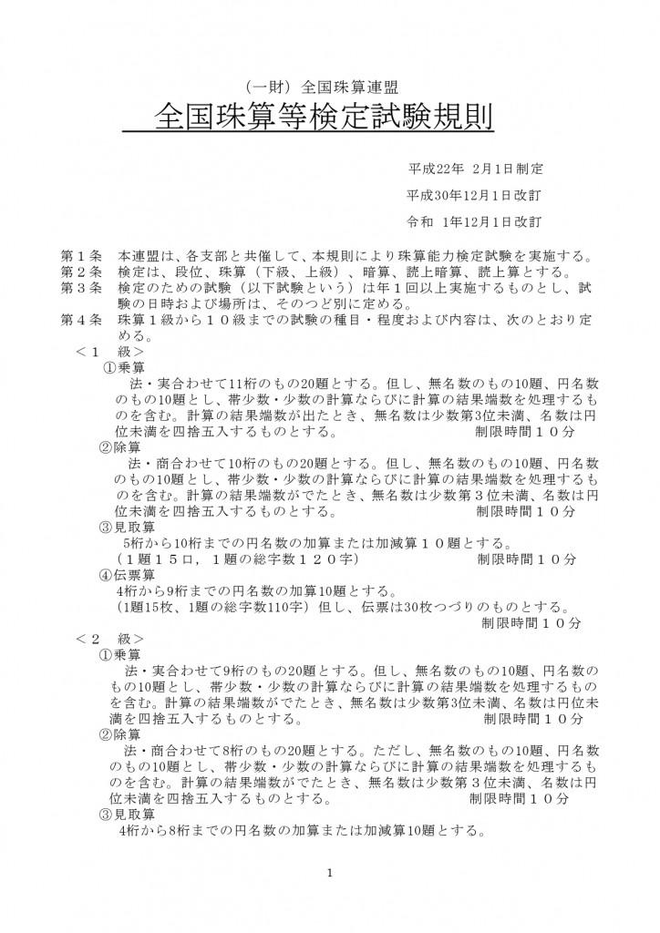 2019検定規則 全国珠算連盟A_page-0001