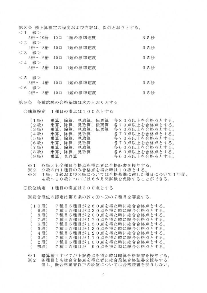 2019検定規則 全国珠算連盟A_page-0005