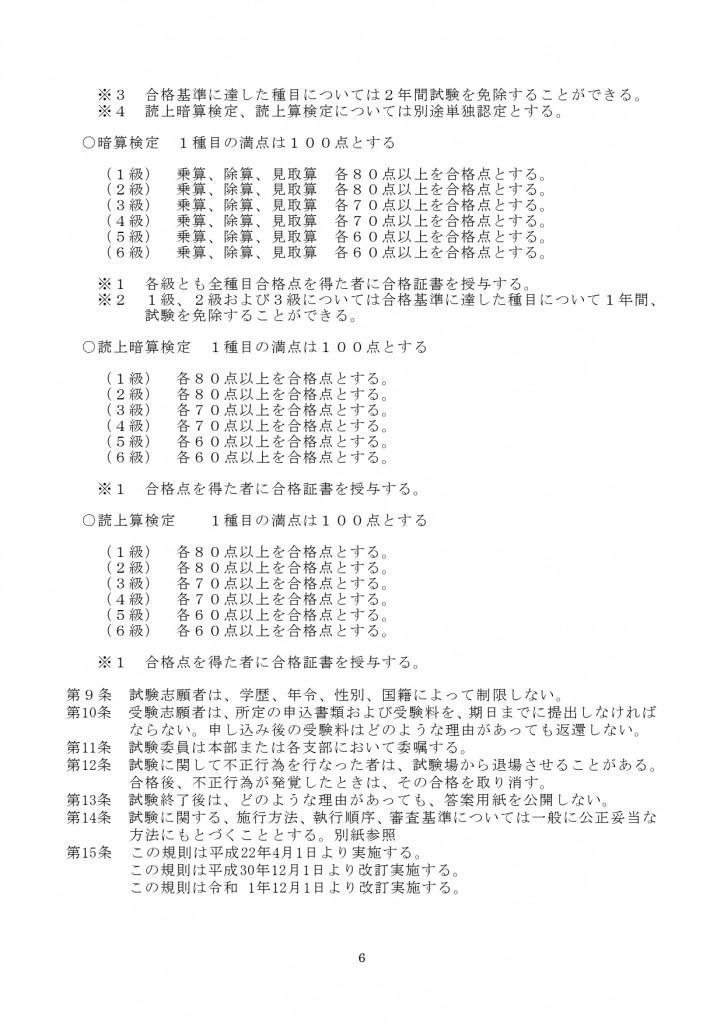 2019検定規則 全国珠算連盟A_page-0006