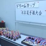 第5回ドリームカップ珠算選手権(千葉支部)