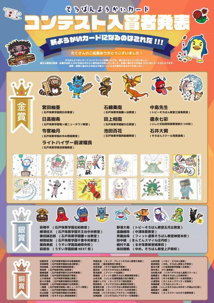ようかいカードコンテスト入賞者ポスター_2021_page-0001